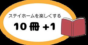 10+1(ロゴ).png