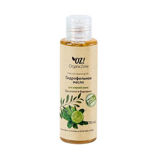"""Масло гидрофильное для комбинированной кожи""""Эвкалипт и бергамот"""" OZ! OrganicZone"""