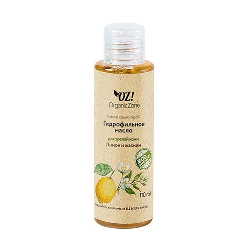 """Масло гидрофильное для зрелой кожи """"Лимон и жасмин"""" OZ! OrganicZone"""