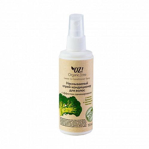 Спрей-кондиционер несмываемый, с эффектом ламинирования OZ! OrganicZone