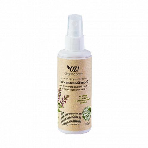 Спрей-кондиционер несмываемый, для стимулирования роста и укрепления волос OZ! O