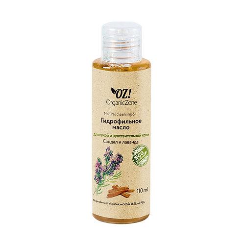 """Масло гидрофильное для сухой кожи""""Сандал и Лаванда"""" OZ! OrganicZone"""