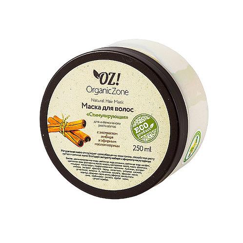 """Маска для интенсивного роста волос """"Стимулирующая"""" OZ! OrganicZone"""