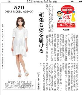 azu大阪モデルコレクション.JPG