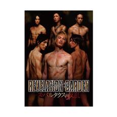 舞台「REVELATION GARDEN -スパルタクスの反乱-」
