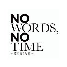 「NO WORDS, NO TIME〜空に落ちた涙〜」