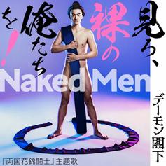 『両国花錦闘士』主題歌「Naked Men 見ろ、裸の俺たちを!」配信スタート!