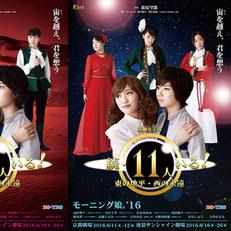 演劇女子部『続・11人いる!東の地平・西の永遠』