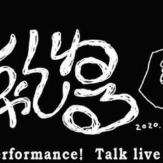 『すえ咄 LIVE vol.2』出演&詳細決定!