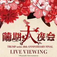 ライブ・ビューイング フェス2020 ‐Act Call‐ TRUMP series 10th ANNIVERSARY FINAL『繭期大夜会』
