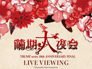 ライブ・ビューイング フェス2020 ‐Act Call‐ 『繭期大夜会』