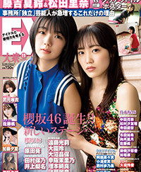 EX大衆11月号 新良エツ子インタビュー掲載