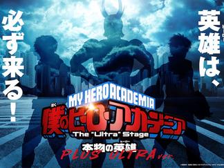 """『僕のヒーローアカデミア』The """"Ultra"""" Stage 本物の英雄 PLUS ULTRA ver."""