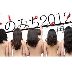 第5回ブス会* 『女のみち2012 再演』