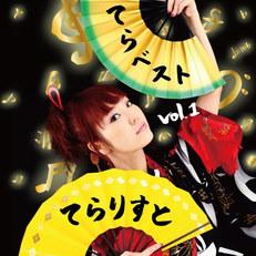 てらりすと 4th Album「てらベスト Vol.1」