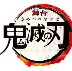 舞台「鬼滅の刃」新作公演