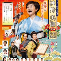 デビュー35周年記念 神野美伽 新春特別公演 第一部「おおきにな〜浪花のゆうれい女房〜」