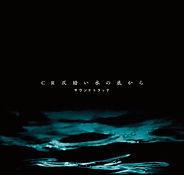 「CR仄暗い水の底から」サウンドトラック.jpg