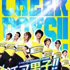 Live Performance Stage『チア男子!!』