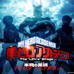 """「『僕のヒーローアカデミア』The """"Ultra"""" Stage 本物の英雄 PLUS ULTRA ver.」"""