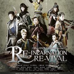 Office ENDLESS produce vol.15「RE-INCARNATION〜RE-VIVAL〜」