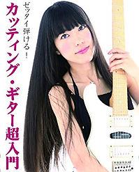 社-yashiro-「ゼッタイ弾ける!カッティング・ギター超入門」.jpg