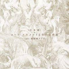 音楽劇「ロード・エルメロイⅡ世の事件簿-case.剥離城アドラ-」Blu-ray&DVD発売!