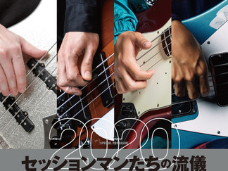 『ベース・マガジン2020年8月号』