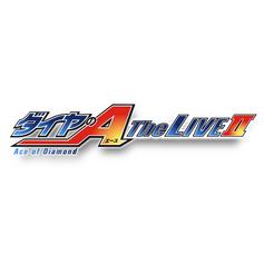 『ダイヤのA』The LIVEⅡ