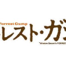 「フォレスト・ガンプ」