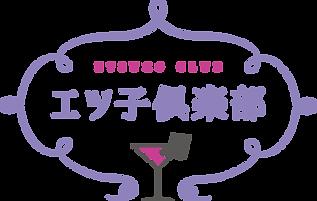 etsukoclub_logo_fix.png