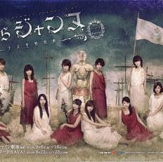 ゲキハロ第13回公演「我らジャンヌ〜少女聖戦歌劇〜」