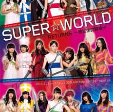 『超絶☆歌劇団 2015 ~SUPER☆WORLD RETURNS~』