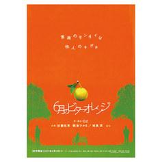 『6月のビターオレンジ』