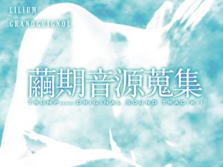 「繭期音源蒐集 TRUMP series ORIGINAL SOUND TRACK-Ⅰ」