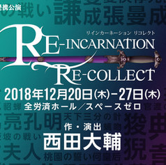 RE-INCARNATION RE-COLLECT