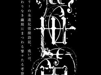 shared TRUMP シリーズ 音楽朗読劇『黑世界 ~リリーの永遠記憶探訪記、或いは、終わりなき繭期にまつわる寥々たる考察について~』