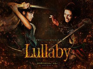 進戯団 夢命クラシックス15周年記念公演 #23「Lullaby」