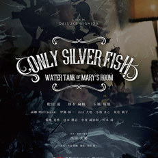 映画「ONLY SILVER FISH -WATER TANK OF MARY'S ROOM- 」