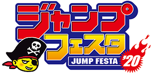「ジャンプフェスタ2020スペシャルステージ」和田俊輔 Sound Tracks Live!!