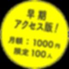 wada_アクセス版.png