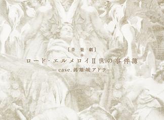 音楽劇「ロード・エルメロイⅡ世の事件簿-case.剥離城アドラ-」Blu-ray&DVD発売