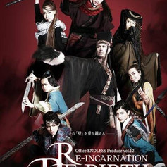 Office ENDLESS produce vol.12「RE-INCARNATION―RE-BIRTH―」