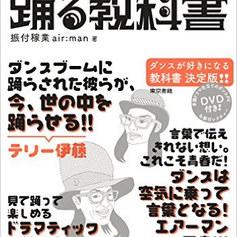 東京書籍「振付稼業air:manの踊る教科書」