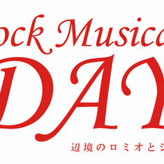 Rock Musical「5DAYS 辺境のロミオとジュリエット」