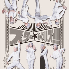 エン*ゲキ#02「スター☆ピープルズ!!」