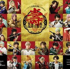 ミュージカル『刀剣乱舞』 五周年記念 壽 乱舞音曲祭