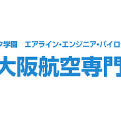 「学校法人ヒラタ学園 大阪航空専門学校」