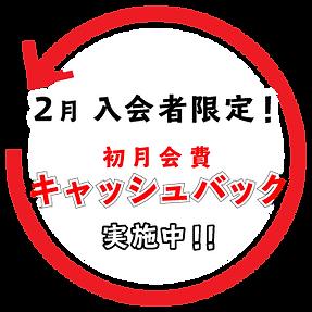 wada_online_キャッシュバック.png