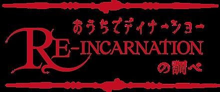 Dinner_Logo_リンカネ.png